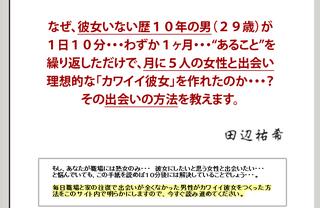 出会い田辺01.png